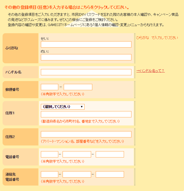 その他の登録項目(任意)