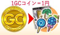 GCコインを無料でGET