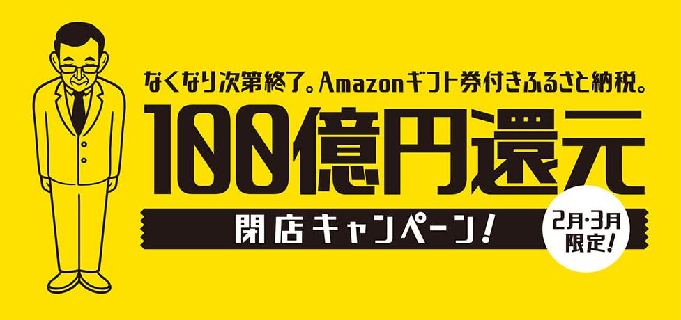 100億円キャンペーン泉佐野市