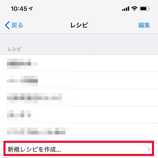 スイッチコントロール_新規レシピ作成