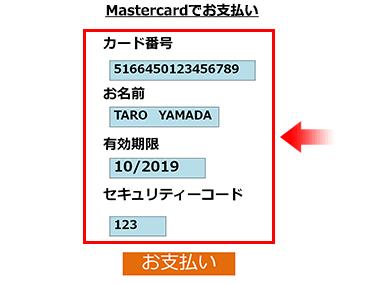 MasterCardとして使う