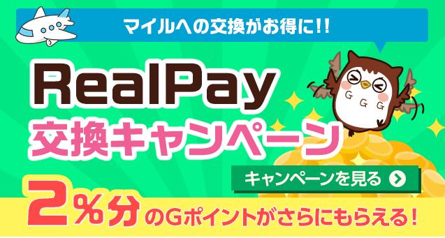 RealPayからGポイントへ