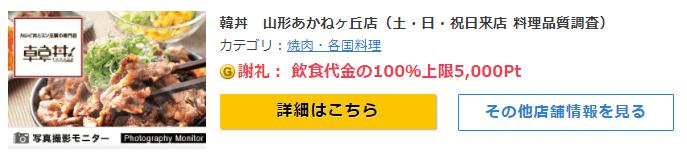 モニター100%還元