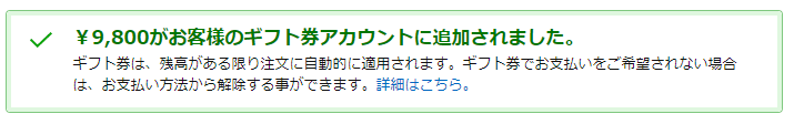 Amazonギフト券コード登録完了