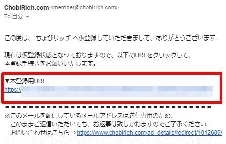 ちょびリッチ仮登録メールURL