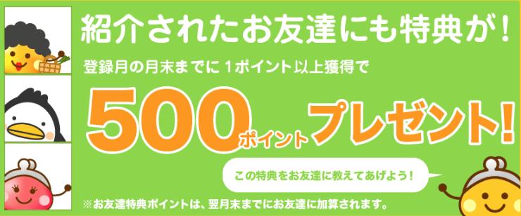 友達紹介ポイントプレゼント