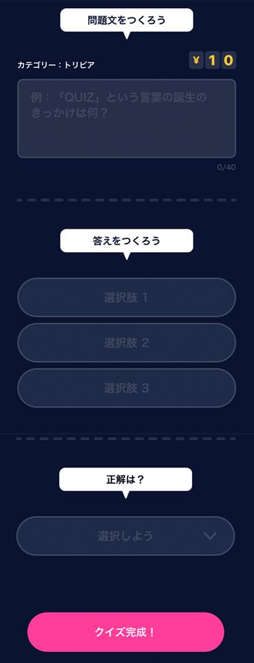 クイズ作成