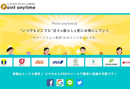 Point anytime(ポイントエニタイム)