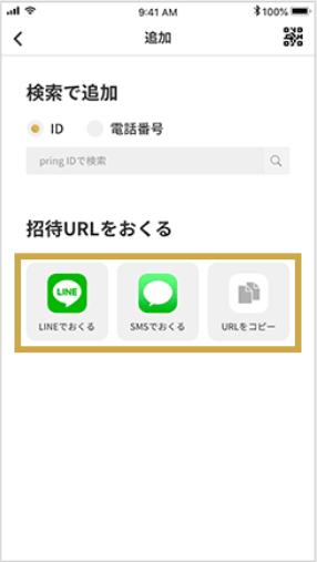 プリン友達招待URL