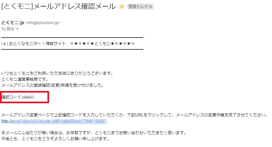メールアドレス確認コード