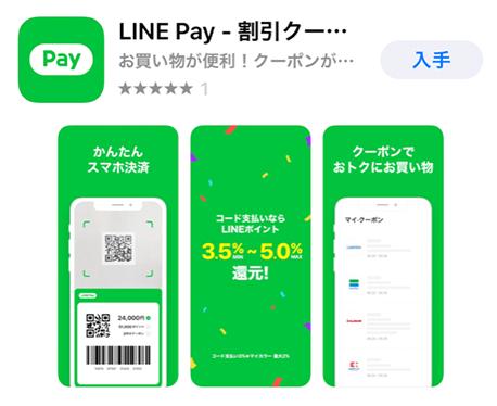 LINEPayアプリ