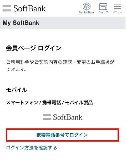 My SoftBankログイン