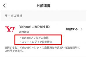 スマートログイン登録完了確認