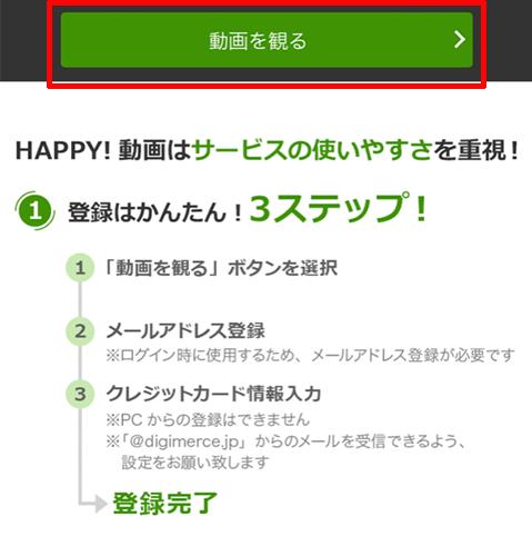HAPPY動画登録