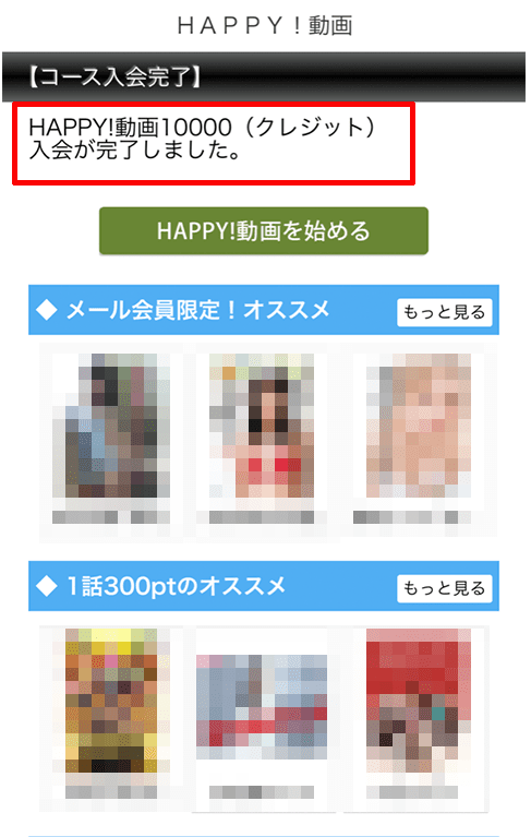 HAPPY!動画登録完了
