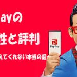 PayPayの危険性と評判