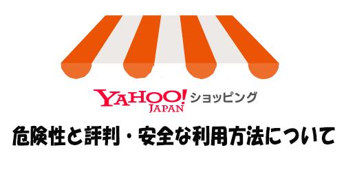 Yahoo!ショッピング危険性