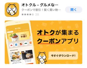 オトクルアプリ