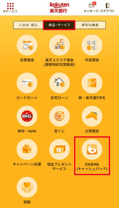 楽天銀行内アプリ