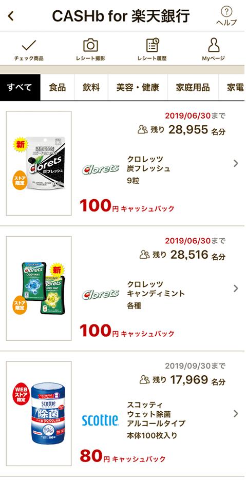 楽天銀行アプリ内