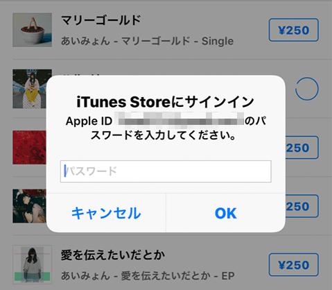 iTunesStoreサインイン