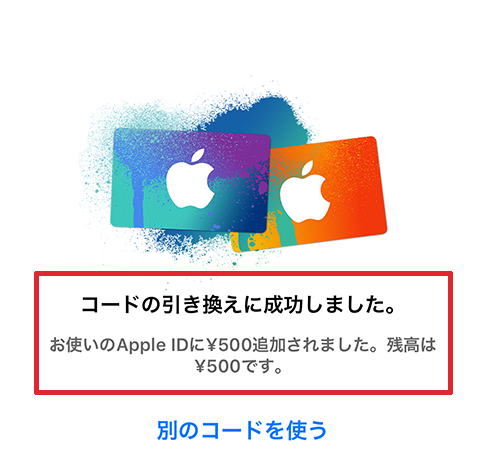 AppleID完了