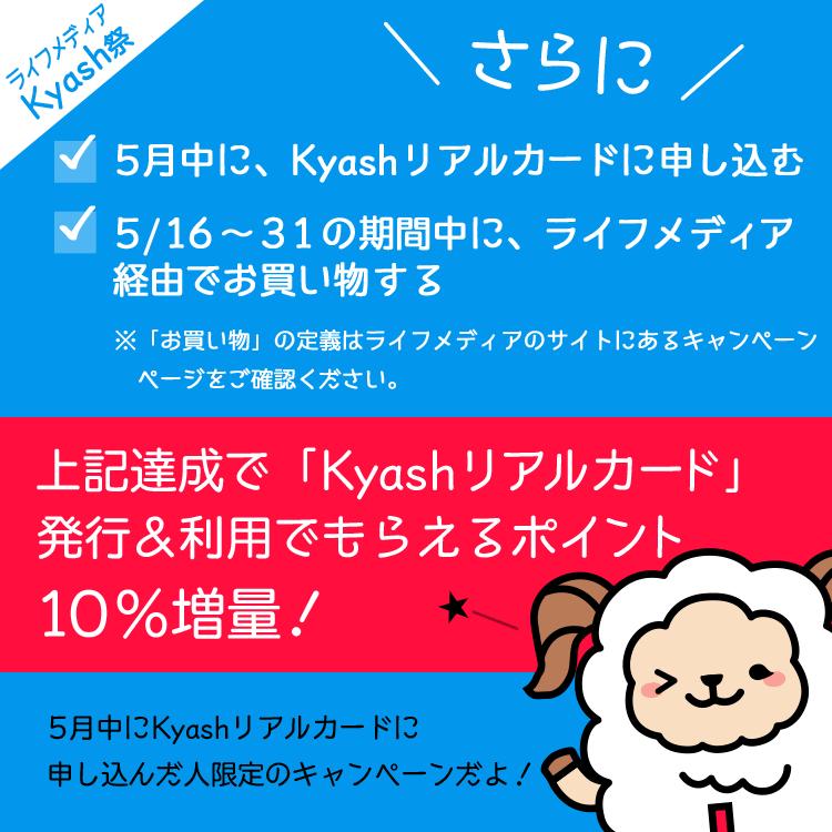 Kyash祭