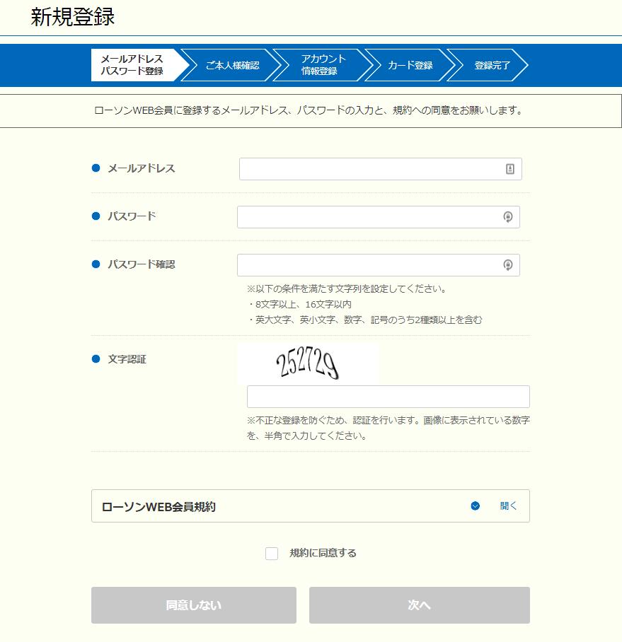 ローチケ会員登録