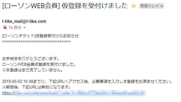 ローチケ仮登録