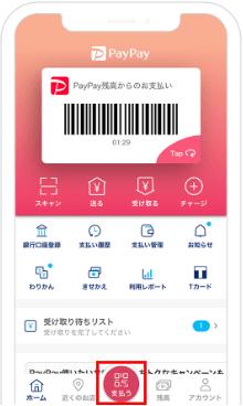 支払うボタン