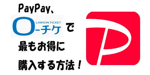 PayPayローチケお得に購入する方法