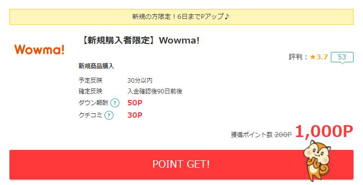 Wowma!新規登録