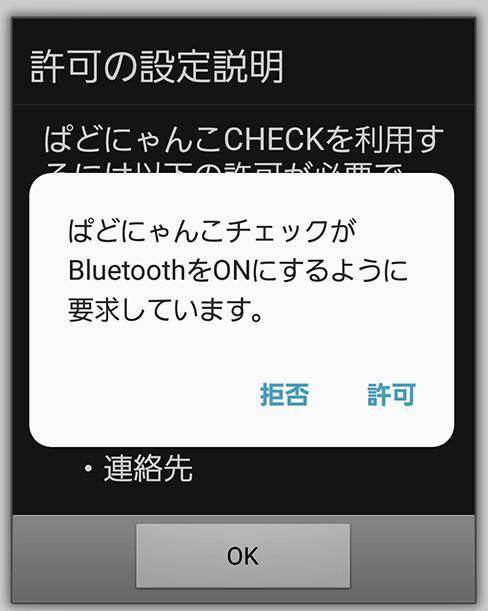Bluetooth要求