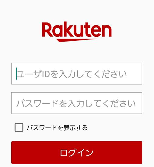 ユーザーIDパスワード