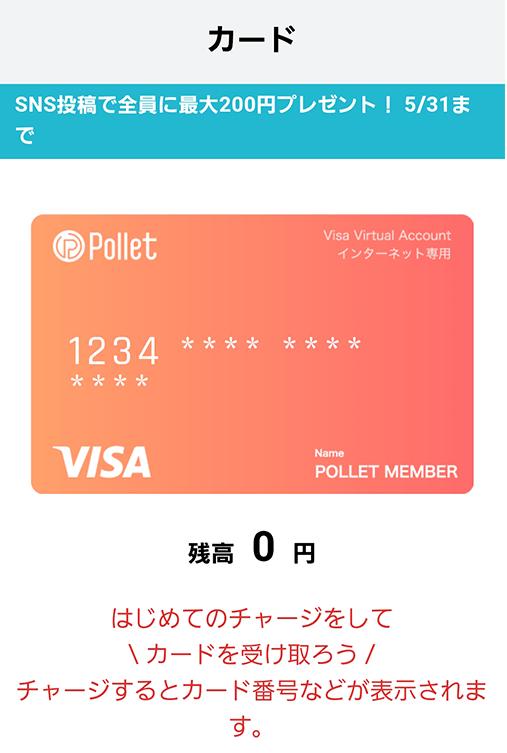 カード発行完了
