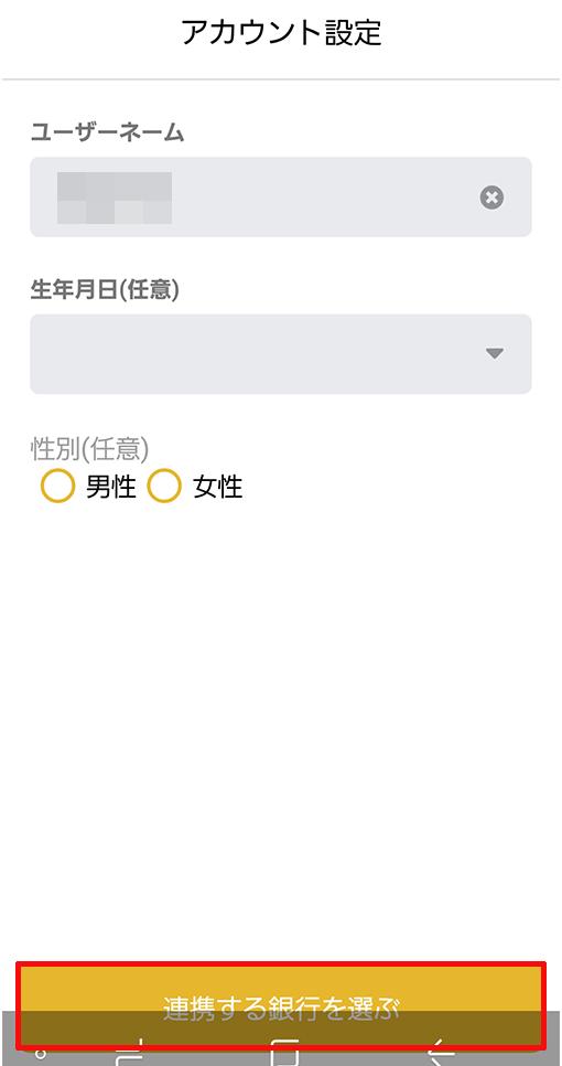 ユーザーネーム