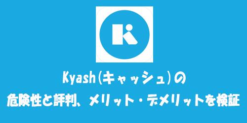 Kyash(キャッシュ)の危険性