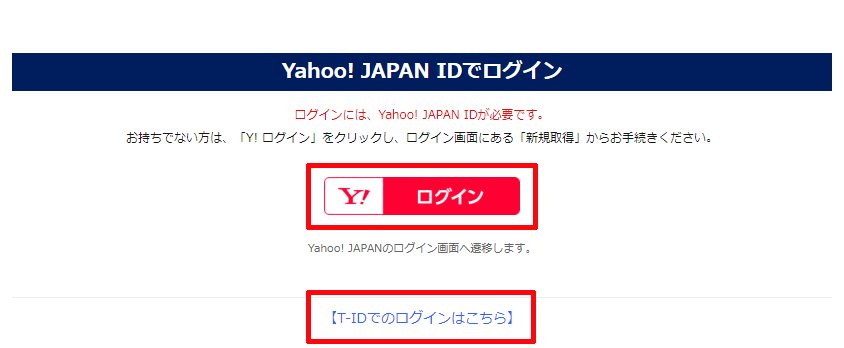 Yahoo!JAPANIDログイン