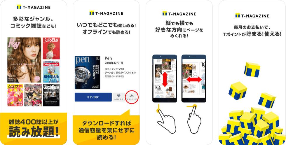Tマガジンアプリ