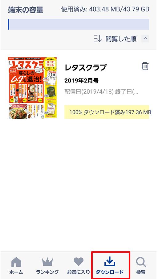 ダウンロード後雑誌