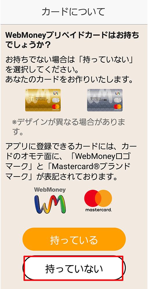 カード作成