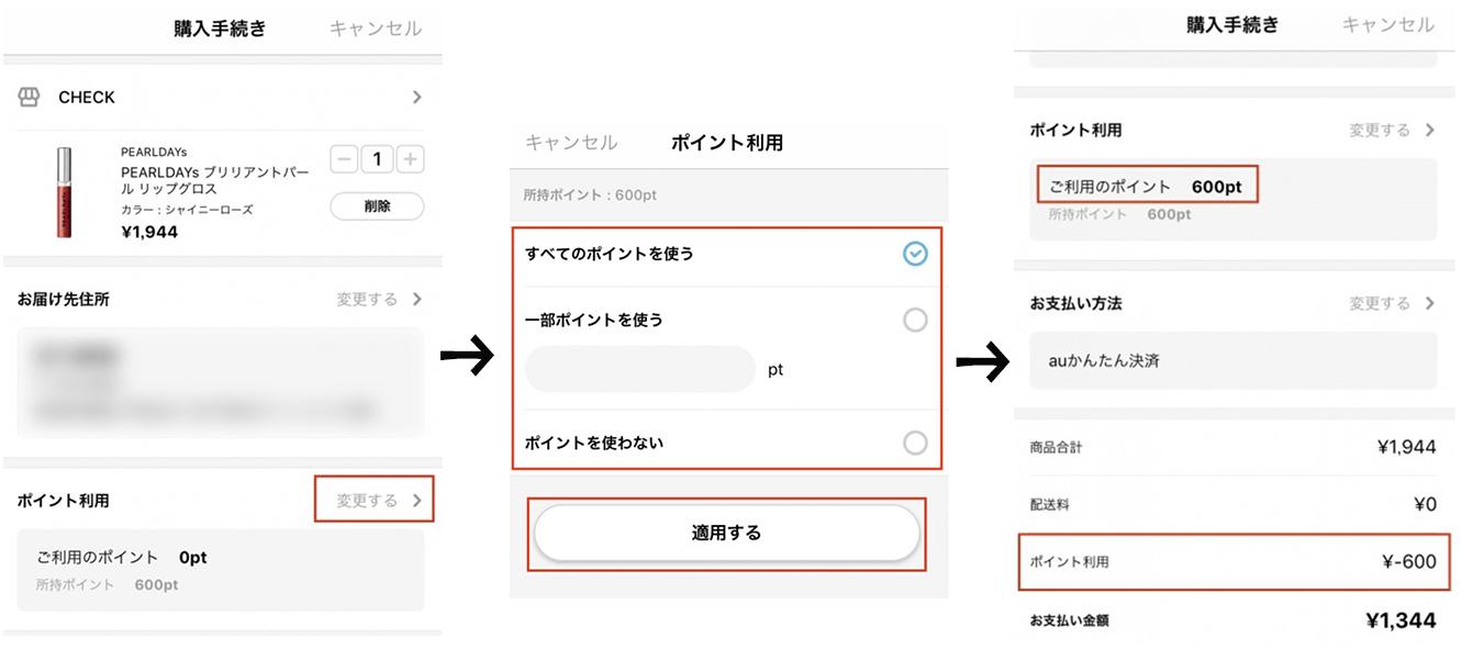 ポイントの使い方iOS