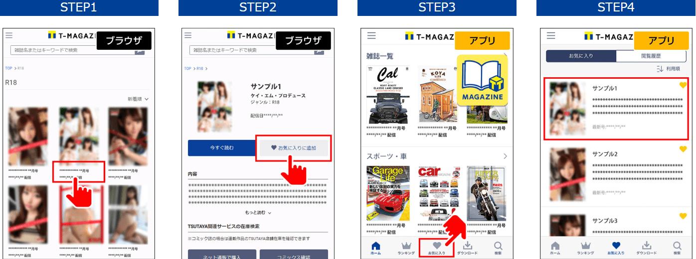 アプリで閲覧する方法