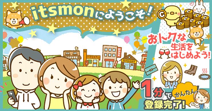 itsmon始め方ガイド