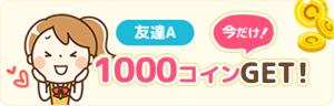 1000コイン獲得