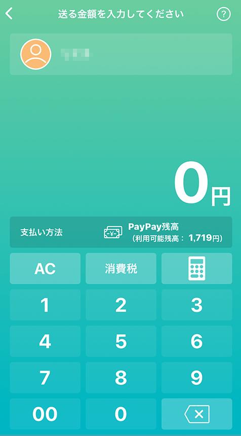 PayPay送金