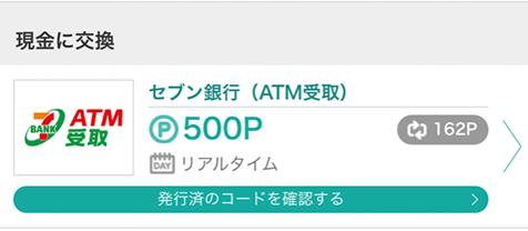 セブン銀行ATM受取申請