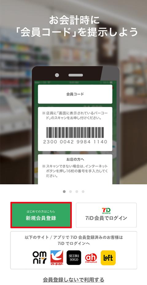 セブンイレブンアプリ登録