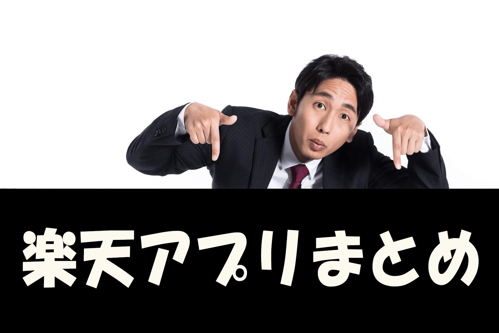 楽天アプリまとめ