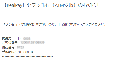 ATM出金番号
